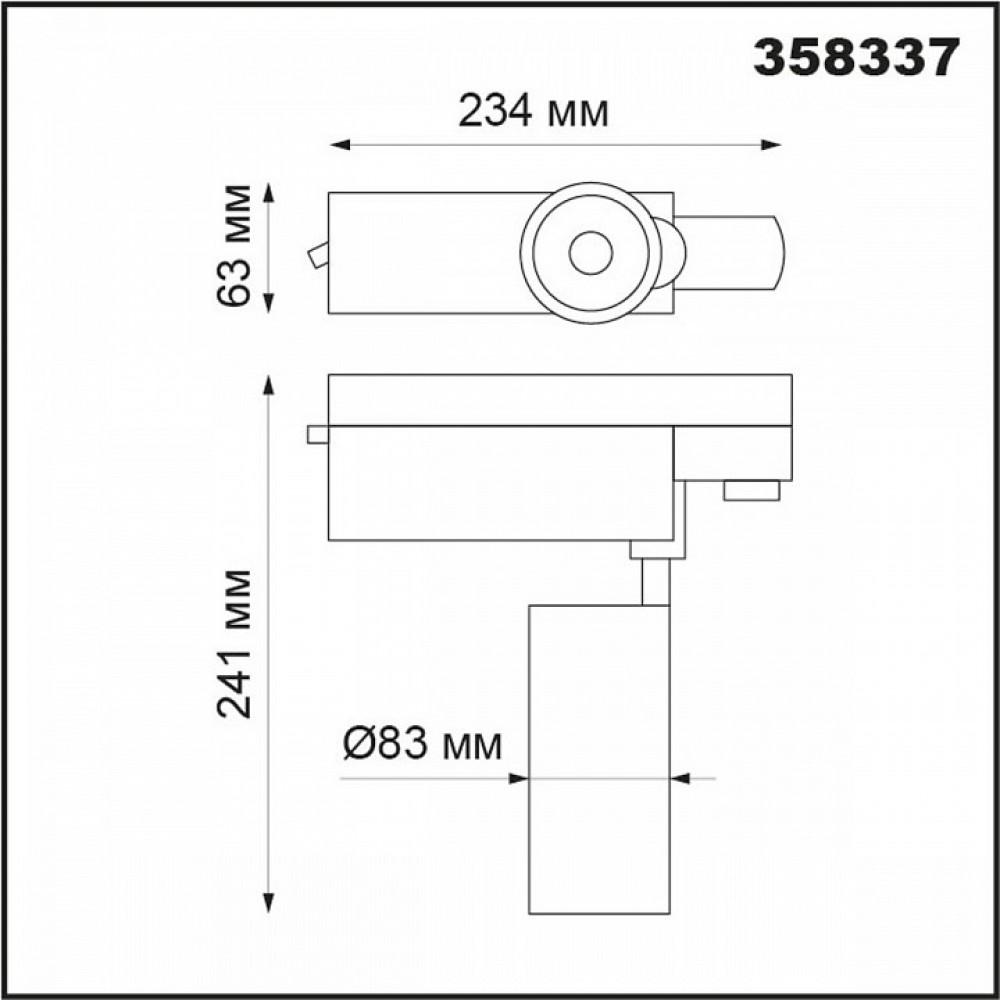 Светильник на штанге Novotech Gestion 358337