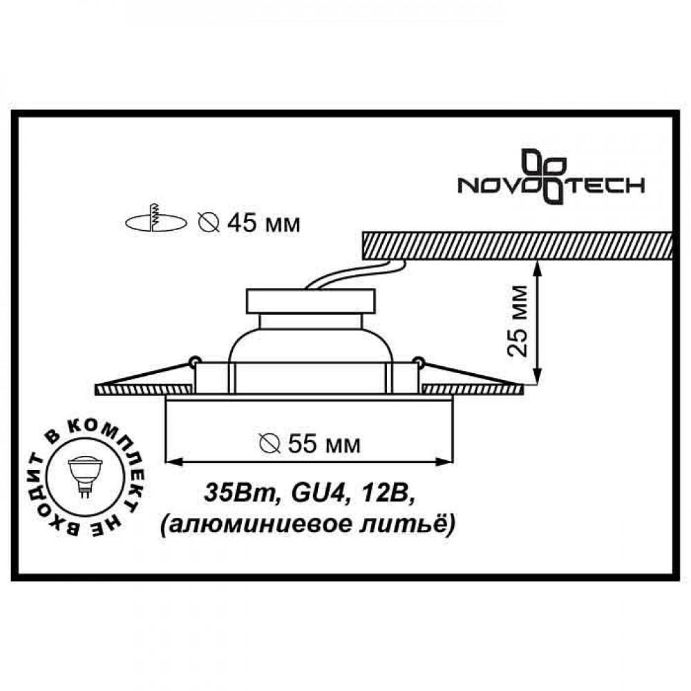 Встраиваемый светильник Novotech Star 2 369342