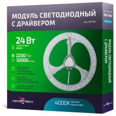 Модуль светодиодный Novotech Metis 357726