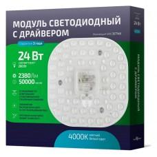 Модуль светодиодный Novotech Vax 357748