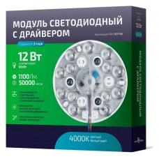 Модуль светодиодный Novotech Vax 357732