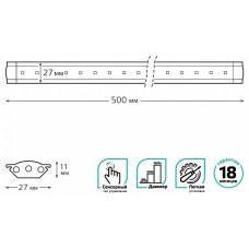 Модульный светильник Gauss Touch G 9023531206