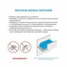 Блок питания Apeyron Electrics 03-15